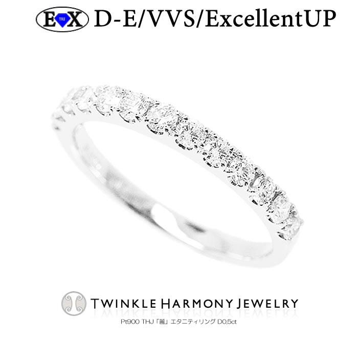 無色透明 D-E VVS Excellent UP THJエクセレント倶楽部 ダイヤモンドジュエリー専門店の世界最高峰の輝き THJ 安心と信頼 大放出セール EXCELLENT CLUB ダイヤモンド EXC エタニティ 0.5ct エタニティリングD0.5ct Pt900 THJ9周年 ポイント5倍+クーポン 麗