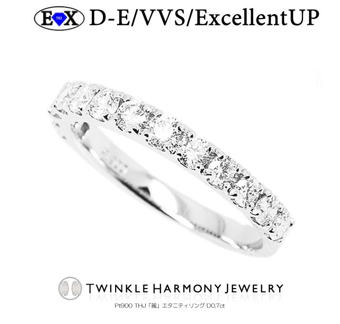 無色透明 D-E VVS Excellent UP THJエクセレント倶楽部 ダイヤモンドジュエリー専門店の世界最高峰の輝き THJ 品質保証 EXCELLENT CLUB EXC ダイヤモンド エタニティ 麗 半額 THJ9周年 ポイント5倍+クーポン エタニティリングD0.7ct 0.7ct Pt900
