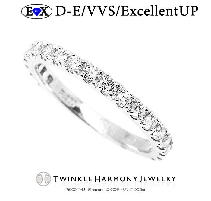 THJエクセレント倶楽部 0.5ct Pt900 THJ EXC「麗-smart-」エタニティリングD0.5ct 送料無料 プレゼント 記念日 誕生日 ダイヤモンド専門店 ダイヤモンド エタニティ, ファッションの 4b6ffc22