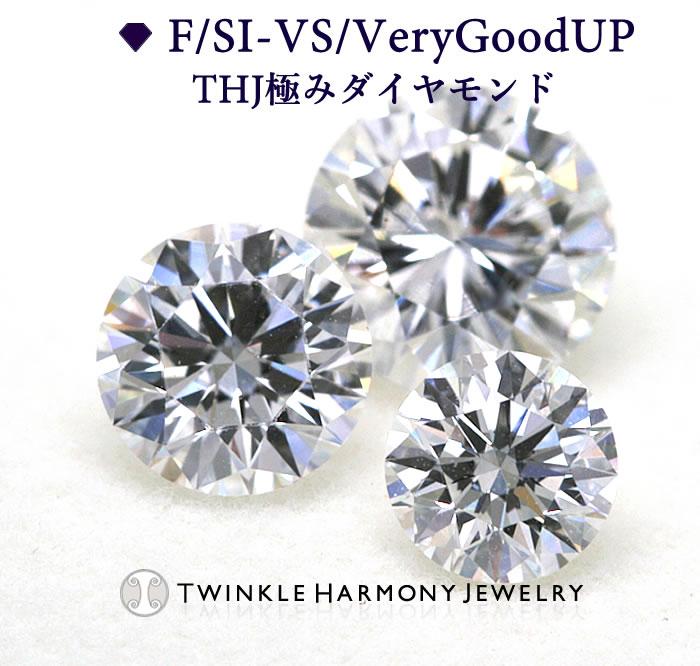 【Fカラー/SI-VSクラス/VeryGoodカット UP】THJ極みダイヤモンド +11,600円ダイヤモンドのグレードアップをご希望の方は、お求め商品ページのグレードアップ価格をご確認の上、かごへの追加をお願い致します。