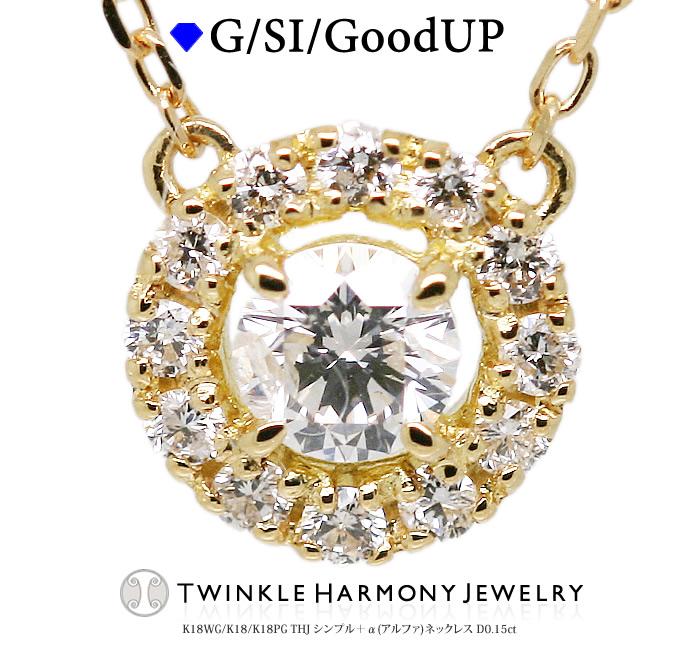 0.15 K18 THJシンプル+α(アルファ)ネックレス D0.15ct ダイヤモンド 高品質SIクラス以上 18金 18k ホワイトゴールド イエローゴールド ピンクゴールド あずきチェーン 40cm 45cm 誕生日 記念日 ギフト プレゼント