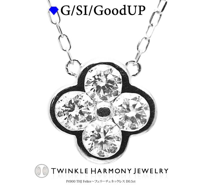 無色透明 G SI GoodUP 幸せ溢れる4石の高品質ダイヤモンドネックレス ポイント5倍+クーポン THJ9周年 0.5ct 格安 価格でご提供いたします Felice~フェリーチェネックレス D0.5ct 爆売りセール開催中 あずきチェーン 高品質SIクラス以上 THJ Pt900 プラチナ900