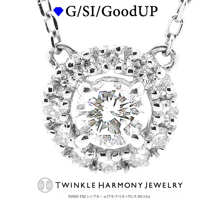 0.15ct Pt900 THJシンプル+α(アルファ)ネックレス D0.15ct ネックレス ダイヤモンド 高品質SIクラス以上 プラチナ900 あずきチェーン 40cm 45cm シンプル 誕生日 記念日 ギフト プレゼント