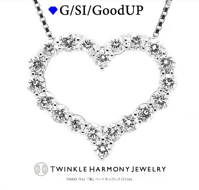 無色透明 G SI GoodUP ダイヤモンド専門店THJの 人気ブレゼント! 美 シリーズに 豪華なハートネックレスが仲間入り ポイント5倍+クーポン THJ ハートネックレス 1.0ct プラチナ900 あずきチェーン 高品質SIクラス以上 ベネチアンチェーン THJ9周年 2020A W新作送料無料 D1.0ct