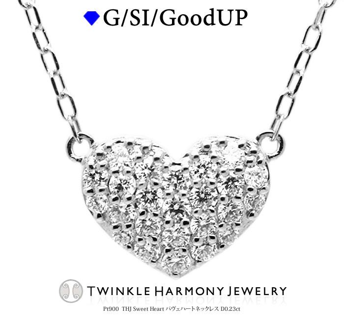 無色透明 G 毎日がバーゲンセール SI GoodUP ダイヤモンド専門店のパヴェネックレスを身に着ける喜び ポイント5倍+クーポン お気に入り THJ9周年 0.23ct プラチナ900 パヴェハートネックレス Sweet D0.23ct ベネチアンチェーン 高品質SIクラス以上 アズキチェーン Heart THJ Pt900