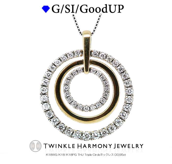 無色透明G SI Good UP ゴールドの存在感とダイヤモンドの輝きを思う存分楽しみたい そんな願いを叶えてくれるネックレス☆ 格安 ポイント5倍+クーポン THJ9周年 0.95ct 高品質SIクラス以上 送料無料でお届けします 18金 Triple D0.95ct THJ 18k Circleネックレス K18