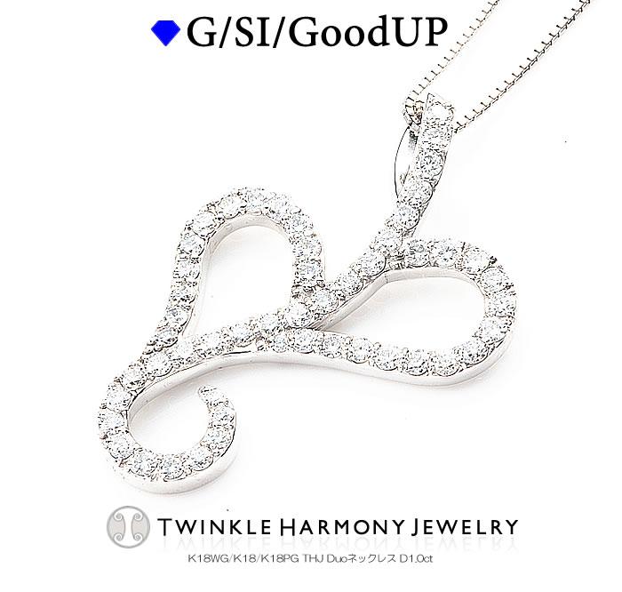 1.0ct K18 THJ Duoネックレス D1.0ct ダイヤモンド ネックレス 高品質SIクラス以上 18k ホワイトゴールド イエローゴールド ピンクゴールド あずきチェーン 誕生日 記念日 ギフト プレゼント