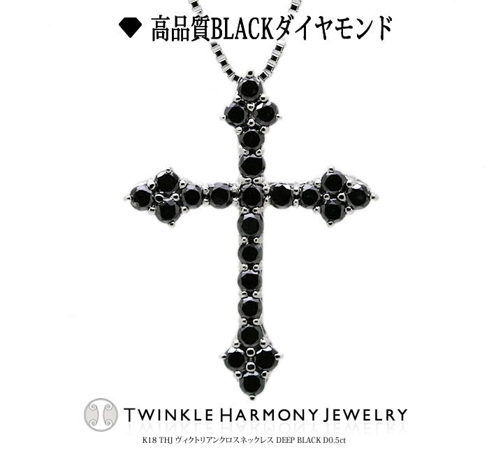 ダイヤモンド専門店THJのシックでモードな黒い煌めき☆ディープブラックダイヤモンドクロス ポイント5倍+クーポン THJ9周年 0.5ct 信用 限定モデル ブラック K18 THJ ヴィクトリアンクロスネックレス 18k BLACK DEEP 高品質 クロス 18金 D0.5ct ダイヤモンド