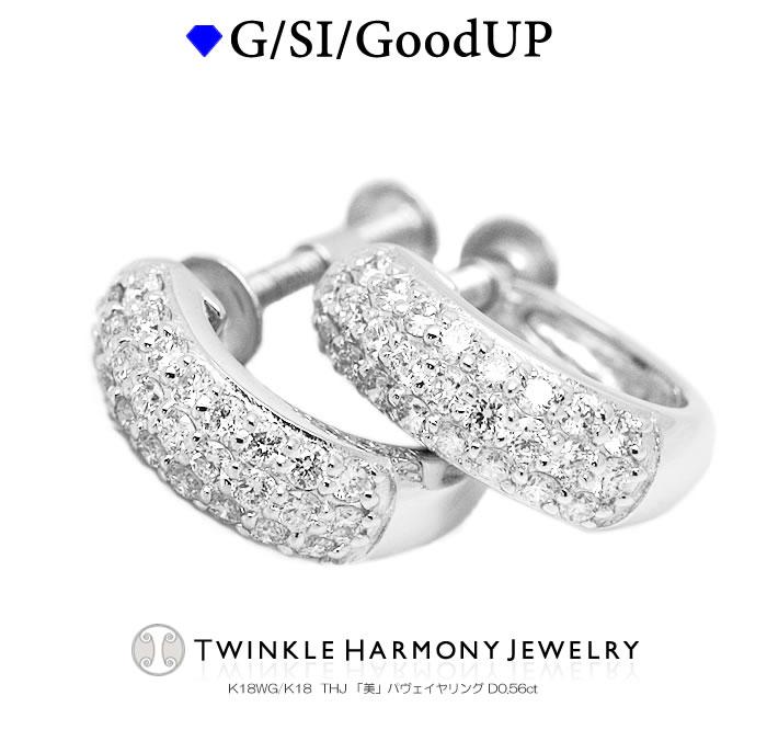 無色透明 G SI GoodUP ダイヤモンド専門店のパヴェがあなたの表情を華やかに演出 ポイント5倍+クーポン THJ9周年 0.56ct K18 THJ 豪華な ダイヤモンド ホワイトゴールド 高品質SIクラス以上 配送員設置送料無料 美 イエローゴールド D0.56ct パヴェイヤリング ママダイヤ イヤリング