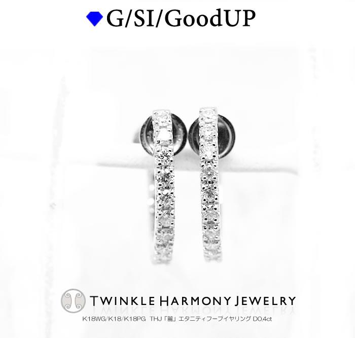 無色透明 海外限定 G SI GoodUP 四本の爪で留める高級感のあるデザインが好評な 麗 エタニティシリーズの作りを受け継いだイヤリング ETERNITY EARRING ポイント5倍+クーポン THJ9周年 おすすめ 0.4ct ママダイヤ 高品質SIクラス以上 イエローゴールド イヤリング フープイヤリング エタニティ D0.4ct のみ THJ ダイヤモンド K18