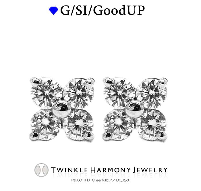 無色透明 ついに再販開始 G SI GoodUP 着けているだけで楽しい気持ちになってくるピアス ポイント5倍+クーポン THJ9周年 0.32ct プラチナ900 Cheerfulピアス ピアス 高品質SIクラス以上 Pt900 D0.32ct スタッド THJ ダイヤモンド 新作 人気