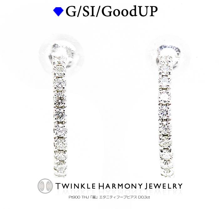 無色透明 G SI GoodUP 四本の爪で留める高級感のあるデザインが好評な 麗 エタニティシリーズの作りを受け継いだピアス ポイント5倍+クーポン THJ9周年 0.3ct フープ D0.3ct フープピアス ピアス エタニティ ディスカウント 最安値挑戦 高品質SIクラス以上 ダイヤモンド THJ Pt900 プラチナ900