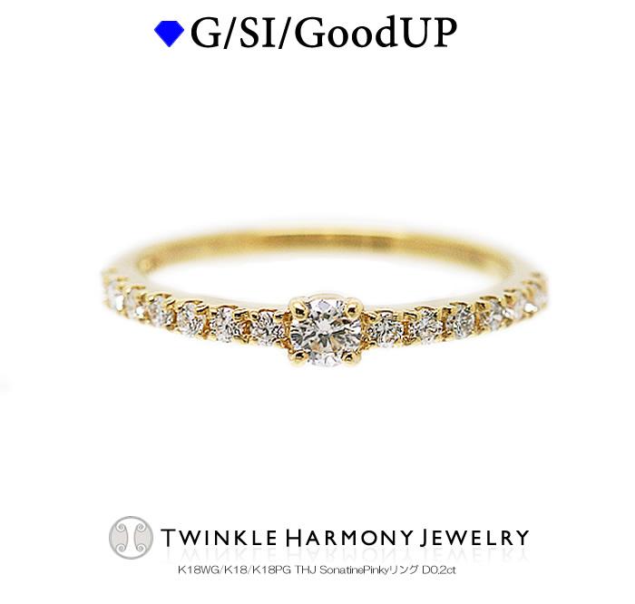 無色透明 G SI GoodUP という上質なダイヤモンドを慎重に選び抜き 専属職人の熟練の技で一粒一粒丁寧にセットしています ポイント5倍+クーポン THJ9周年 0.2ct K18 THJ 高品質SIクラス以上 Pinky リング Sonatine 大注目 D0.2ct エタニティリング ソナチネ 日本正規品 ピンキーリング 一粒ダイヤ ダイヤモンド