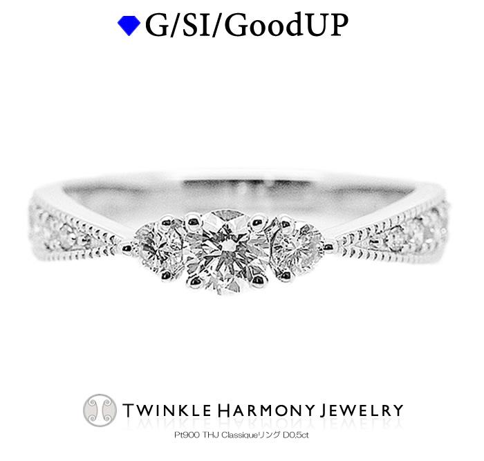 訳あり 中石 H-Jその他無色透明 G SI Good UP 大粒ダイヤモンドが放つ シックでエレガントな輝き☆ ポイント5倍+クーポン THJ9周年 再再販 THJ エンゲージ エタニティリング ClassiqueリングD0.5ct 0.5ct 高品質SIクラス以上 プラチナ900 ブライダル ピンキーリング ダイヤモンド
