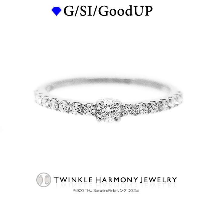 無色透明 G SI GoodUP という上質なダイヤモンドを慎重に選び抜き 販売 専属職人の熟練の技で一粒一粒丁寧にセットしています ポイント5倍+クーポン THJ9周年 0.2ct Pt900 THJ 高品質SIクラス以上 Pinky ピンキーリング リング エタニティリング お得クーポン発行中 D0.2ct Sonatine ソナチネ ダイヤモンド 一粒ダイヤ
