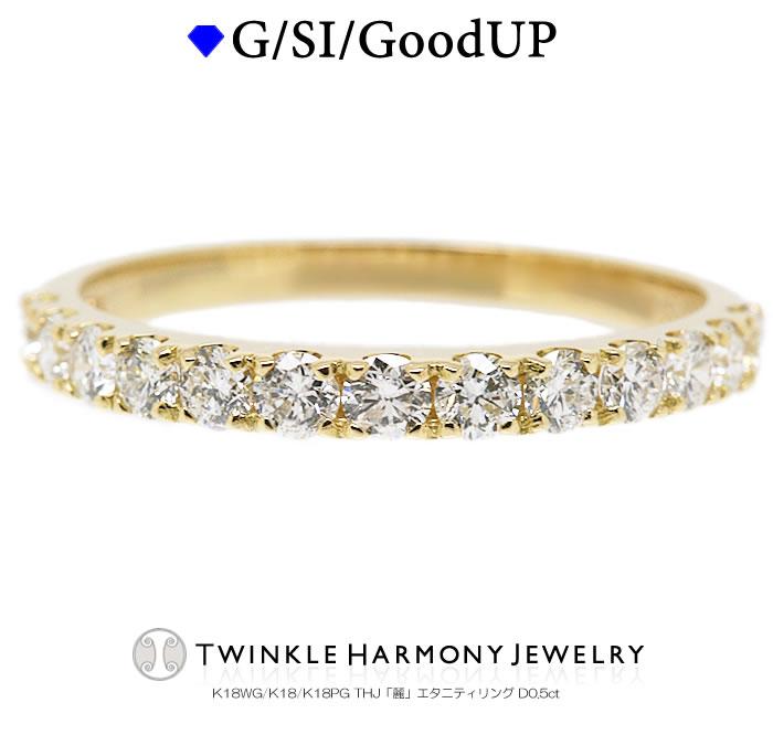 無色透明 最安値挑戦 G SI GoodUP 長く愛するものだから こだわりたいのは 価格 よりも 品質 です ダイヤモンド専門店の安心と信頼をあなたへ ポイント5倍+クーポン THJ9周年 0.5ct K18 13石 エタニティリング ファランジリング オンライン限定商品 THJ D0.5ct ホワイトゴールド ハーフエタニティ 18k 麗 イエローゴールド ピンクゴールド ピンキーリング 高品質SIクラス以上 18金