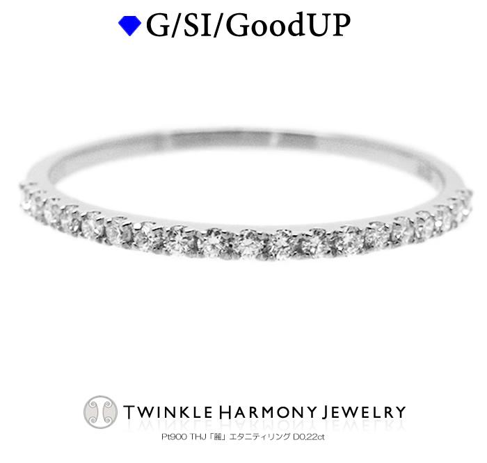 至上 無色透明 G SI GoodUP 長く愛するものだから こだわりたいのは 価格 よりも 品質 です ダイヤモンド専門店の安心と信頼をあなたへ ポイント5倍+クーポン THJ9周年 エタニティリング ハーフエタニティ D0.22ct 0.22カラット Pt900 高品質SIクラス以上 麗 上等 19石 プラチナ900 0.22ct ダイヤモンド THJ リング