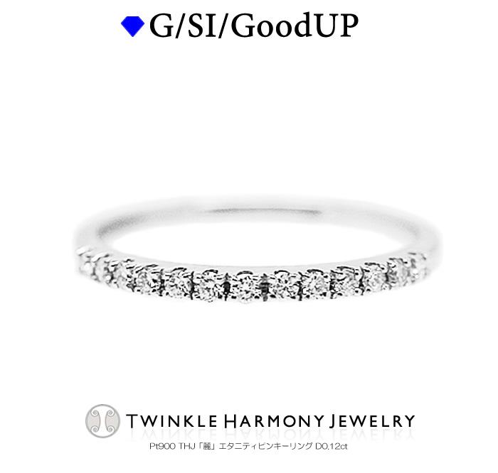 無色透明G SI Good UP 長く愛するものだから こだわりたいのは 超定番 価格 信頼 よりも 品質 です ダイヤモンド専門店の安心と信頼をあなたへ ポイント5倍+クーポン THJ9周年 0.12ct 13石 THJ プラチナ900 エタニティピンキーリング リング ハーフエタニティ ファランジリング ダイヤモンド D0.12ct プラチナ 高品質SIクラス以上 ピンキーリング 麗