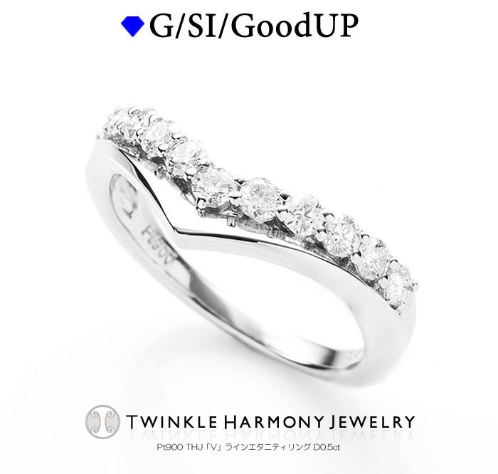 無色透明 G SI GoodUP THJ自慢のダイヤモンドリングを指が最も綺麗に見える V 字にしました プラチナ台とTHJダイヤモンドの煌めきのコントラストが美しい逸品です☆ETERNITY RING ポイント5倍+クーポン THJ9周年 0.5ct セール価格 プラチナ900 高品質SIクラス以上 V ピンキーリング ファランジリング D0.5ct ダイヤモンド プラチナ リング 11石 ハーフエタニティ THJ パヴェリング ラインエタニティリング 予約販売品