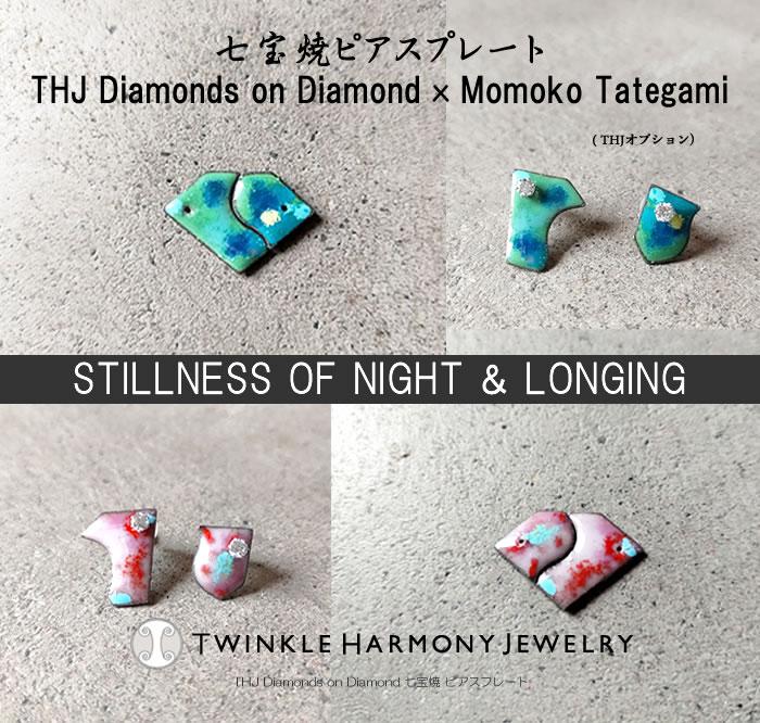 七宝焼 期間限定 THJの新しいジュエリースタイル ポイント5倍+クーポン THJオプション THJ七宝焼ピアスプレート THJ Diamonds on Diamond x MOMOKO TATEGAMI OF トラスト ~ Shape LONGING~ Sparkling THJジュエリーをお求めの方のみご購入可能です Color STILLNESS NIGHT