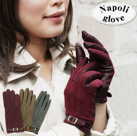手袋 レザー 本革 ベルトデザイン スエードレザーグローブ イタリア製 ナポリ バイカラー カシミヤライニング 革手袋 レザー手袋 レザーグローブ レディース ギフト おしゃれ