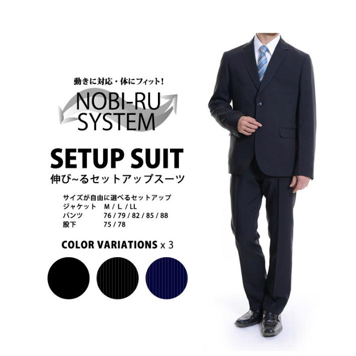 商品追加値下げ在庫復活 選べるウエスト 選べる股下 激安 自分サイズのスーツが届きます ビジネス テーラード ブラック ネイビー スーツストレッチタイプ ビジネススーツ家庭での洗濯も可能ウエスト 自由に選べる 股下