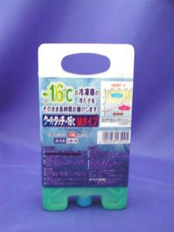 【抗菌】クールタッチボトル-16℃・Mタイプ【保冷剤】【20個入り×2】【1ケース】