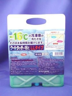 抗菌 クールタッチボトル-16℃ LLタイプ 1ケース 超激安 保冷剤 価格交渉OK送料無料 7個入り×2