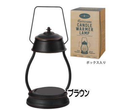 キャンドルウォーマーランプ/ハリケーン/ブラウン ヤンキーキャンドルジャーM・L用ハロゲン電球でキャンドルを溶かす電気スタンド 火を使わないので、安心・安全キャンドル ホルダー【送料無料】(北海道¥1,000/沖縄¥1,500送料別途)