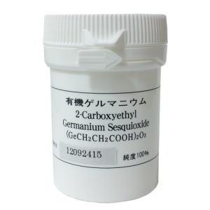 有機ゲルマニウム純度100%(50g)