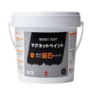 ターナー色彩 マグネットペイント 1.5L MC015031