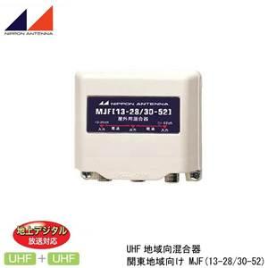 日本アンテナ UHF地域向混合器 関東地域向け MJF(13-28/30-52)