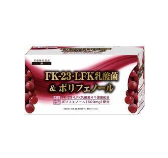 FK-23・LFK乳酸菌&ポリフェノール