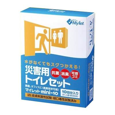 災害用トイレ処理セット マイレット mini-10 3個セット 1303