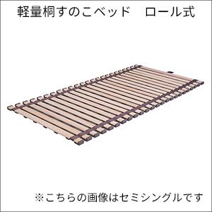 軽量桐すのこベッド ロール式  KK-80/セミシングル