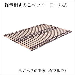 軽量桐すのこベッド ロール式 KK-140/ダブル