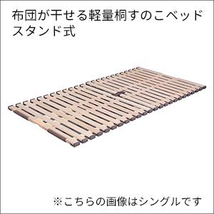 布団が干せる軽量桐すのこベッド スタンド式 KKZ-210/シングル