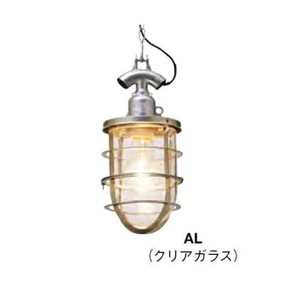 ペンダントライト Glass Bauグラスバウ LT-1148 AL