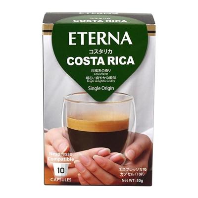 ETERNA エテルナ Costa Rica コスタリカ 55364 10個×12箱セット