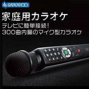 ー品販売  DCT-300カラオケマイク カラオケ道場 DCT-300, ビキヤ:5c4ea2b8 --- canoncity.azurewebsites.net