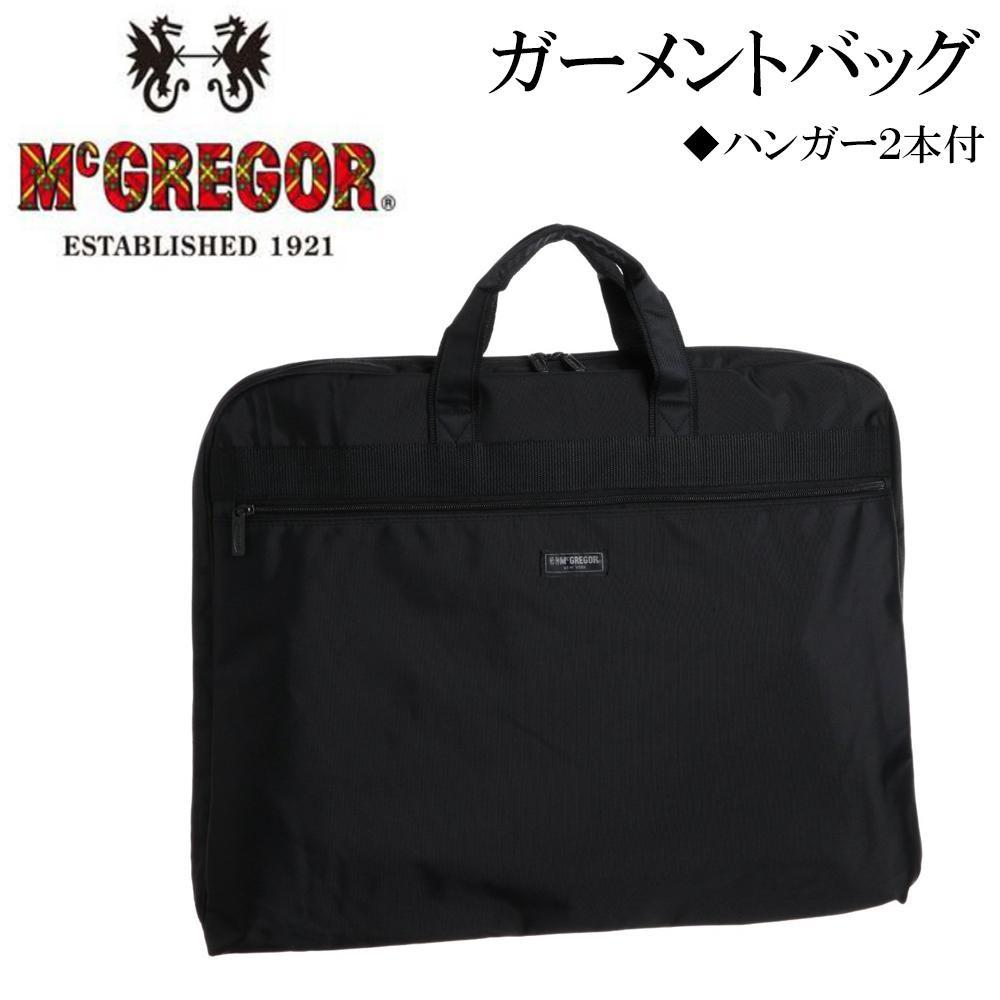 ビジネス用 McGREGOR(マックレガー) ガーメントバッグ 21507 ブラック