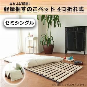 立ち上げ簡単! 軽量桐すのこベッド 4つ折れ式 セミシングル KKF-80