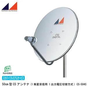 日本アンテナ 50cm型CSアンテナ(1衛星受信用 1出力電圧切替方式) CS-504S