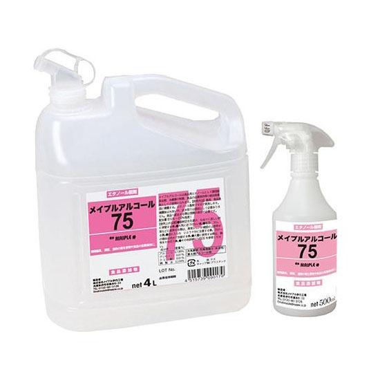 様々な食品の除菌 保存にお使い頂けます メイプル 送料0円 アルコール75 低価格化 2575-04SET スプレー空容器セット 除菌剤 4L