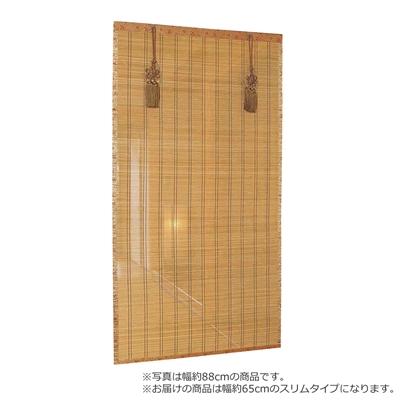 焼竹ヒゴお座敷すだれ 約幅65×長さ172cm SUT865S