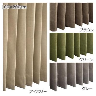 川島織物セルコン ドリー 1.5倍形態安定プリーツ ドレープカーテン 1枚 100×200cm DD1900