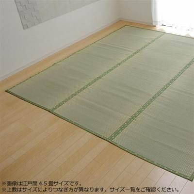 純国産 い草 上敷き カーペット 市松織 『不知火』 本間10畳(約477×382cm) 6300189