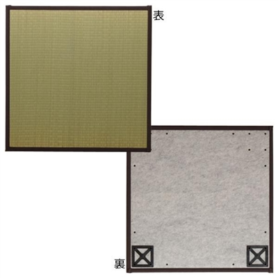 純国産い草使用 ユニット置き畳 『あぐら』 ブラウン 約82×82cm 4枚組 8628120