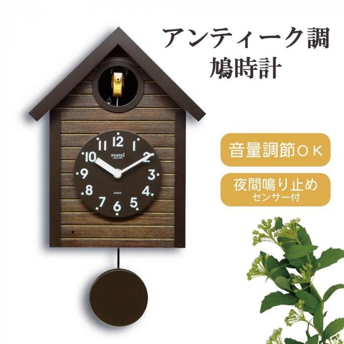 さんてる 日本製 手作り 鳩時計 アンティークブラウン SQ04-AN
