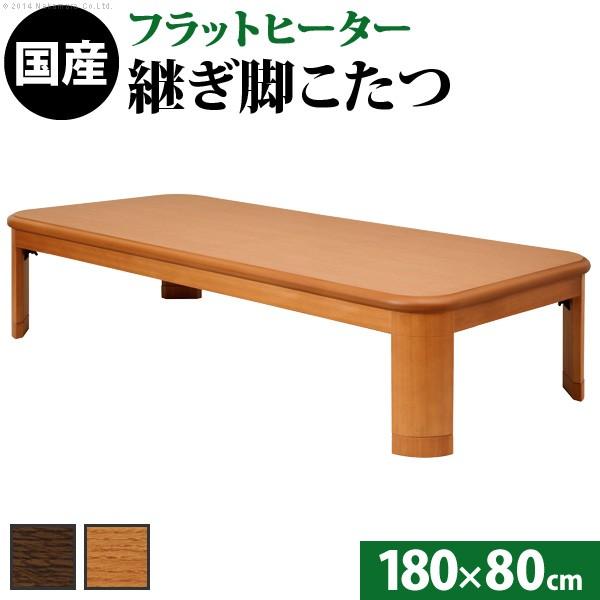 こたつ テーブル 長方形 大判サイズ 折れ脚・継脚付フラットヒーターこたつ 〔フラットリラ〕 180x80cm 国産